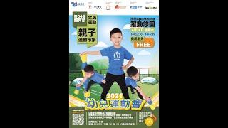 第64屆體育節 - 幼兒運動會 4-7-2021