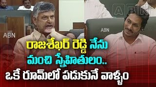 Chandrababu Speaks About His Residence | AP Assembly Budget Session | YCP Vs TDP | ABN Telugu