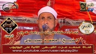 ختام عالمى للشيخ محمد بسيونى سبرباى طنطا 5- 1- 2015 قناة القيعى 01008124320
