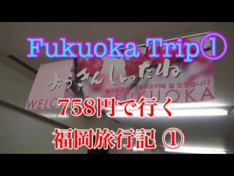 Fukuoka Japan trip ① 758円で行く福岡旅行記!①