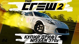The Crew 2 (2018) - КУПИЛ NISSAN 370z ДЛЯ ДРИФТА! / Прохождение #4