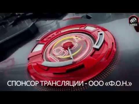 бой трояновского обара видео