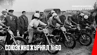Союзкиножурнал № 60 (1941) документальный фильм