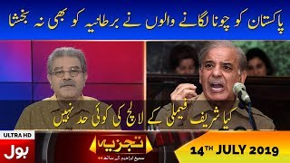 Another Corruption Scandal Of Shahbaz Sharif | Tajzia With Sami Ibrahim Full Episode 14th July 2019