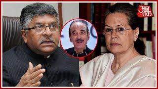 ghulam nabi azad और saifuddin soz के विवादित बयान पर bjp ने sonia gandhi से मांगा जवाब शतक आजतक