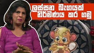 ලස්සන බැගයක් නිර්මණය කර ගමු | Piyum Vila | 21-06-2019 | Siyatha TV Thumbnail