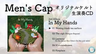 【エアコミケ】In My Hands【試聴】/ Men's Cap(メンズキャップ)
