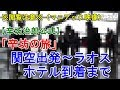 【辛坊治郎公式】「辛坊の旅」ラオス編 関空出発~ホテルまで TG623便ビジネスクラスレポート