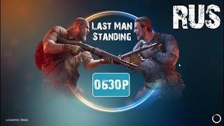 Last Man Standing / ТОЛКОВЫЙ ОБЗОР