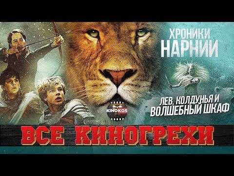 """Все киногрехи """"Хроники Нарнии: Лев, колдунья и волшебный шкаф """""""