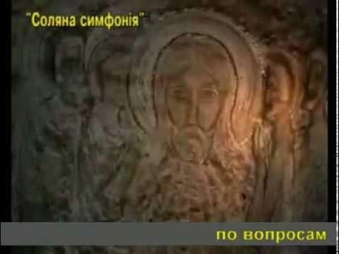 Соляная шахта. Спелеосанаторий Соляная Симфония.