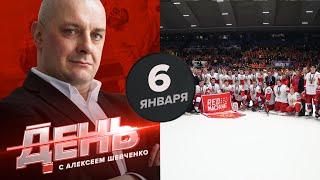 МЧМ 2020 У России только серебро золото у Канады День с Алексеем Шевченко