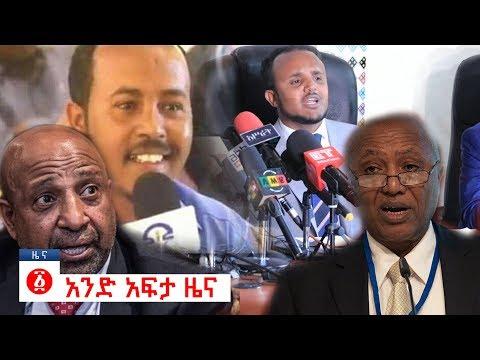 የዕለቱ ዜና   Andafta Daily Ethiopian News   December 4, 2019   Ethiopia