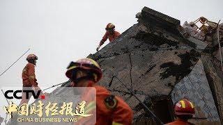 《中国财经报道》 20190618 11:00| CCTV财经