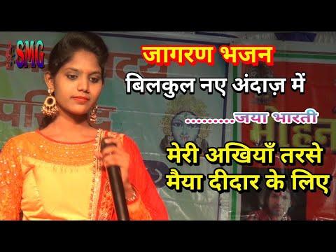 Jaya Bharti Latest Jagran Bhajan    मेरी अखियाँ तरसे मैया दीदार के लिए~santosh Music Group ♥️