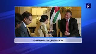 جلالة الملك يلتقي وزيرة الخارجية الهندية - (28-2-2018)