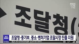 조달청·중기부, 중소·벤처기업 조달시장 진출 지원/대전…