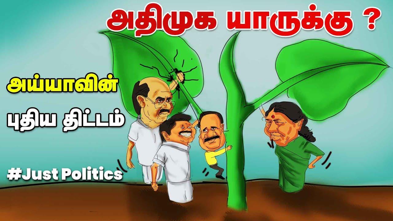 Sasikala vs Ramadoss | PMK Ramadoss Rules ADMK? | IBC Tamil