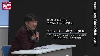 東京マガジンバンクカレッジ連続セミナー「雑誌の過去・現在・未来」第2回「役に立つ雑誌、とは?」
