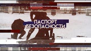 Фильм Паспорт безопасности
