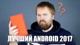 Лучший Android смартфон 2017?