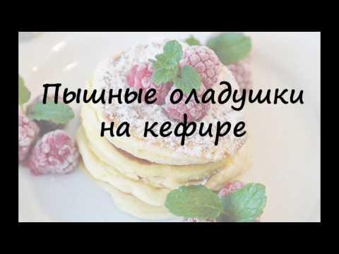 оладушки на ряженке пышные рецепт пошагово