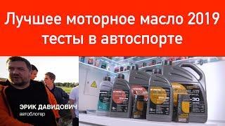 Топ 1 2019. Спортивное моторное масло в двигатель Супротек Атомиум.