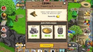 как построить сфинкса в зомби ферме