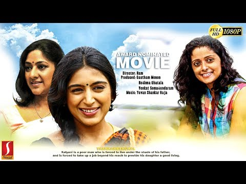 New Malayalam Thriller Sentiment Movie 2018 Family Entertainment Movie New Upload 2018 HD