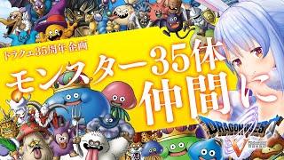 【ドラクエ35周年記念】モンスター35体仲間にする!!!ぺこ!DAY5ぺこ!【ホロライブ/兎田ぺこら】