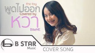 The TOYS - พูดไม่ออก Cover by หวา BiteME