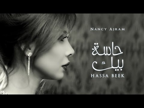 Nancy Ajram - Hassa Beek - (Official Lyrics Video) / نانسي عجرم - حاسة بيك
