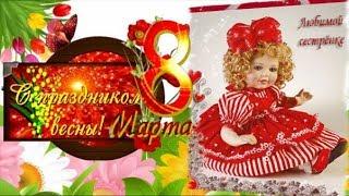 С 8 марта сестра!!! Музыкальная открытка. От сестры