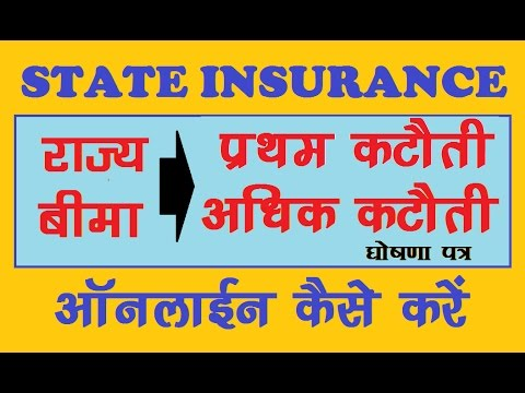 State Insurance First Deduction / Further Deduction Declaration Online