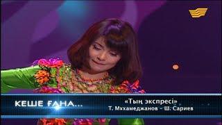 Тамара Асар - «Тың экспресі» (Т.Мұхамеджанов-Ш.Сариев)
