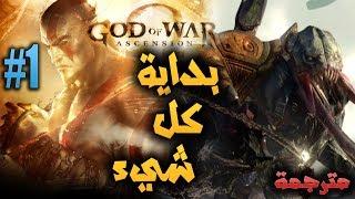 GOD OF WAR ASCENSION / #بداية القصة اخوات الغضب /مترجمة 1