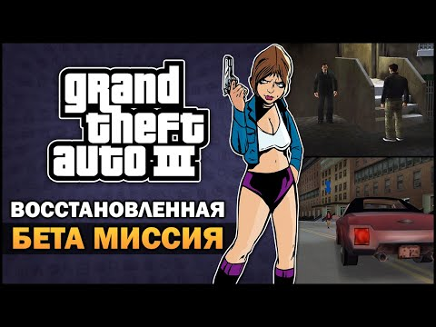 GTA 3 - Восстановленная бета миссия - Feat. 7Works