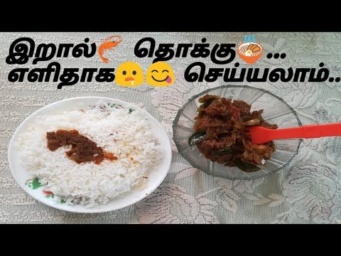 how to clean and make dry prawns tokku in tamil | prawns tokku | # dryprawnstokku  #RulyColors