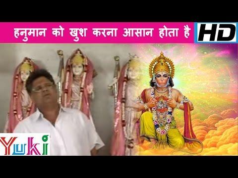 हनुमान को खुश करना आसान होता है | Hanuman Ko Khush Karna Aasan Hota Hai | Jai Shankar Chaudhary