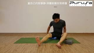 肌肉束是立體的,所以分成中間、內側膕旁肌與外側股二頭肌三個角度來按...