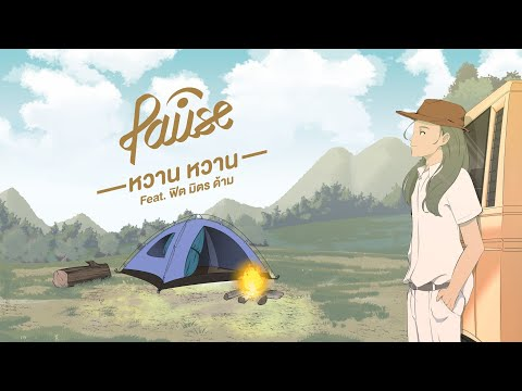 ฟังเพลง - หวาน หวาน PAUSE Feat. ฟิต มิตร ด้าม - YouTube