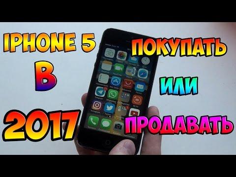 iPhone 5 В 2017 - Покупать или Продавать