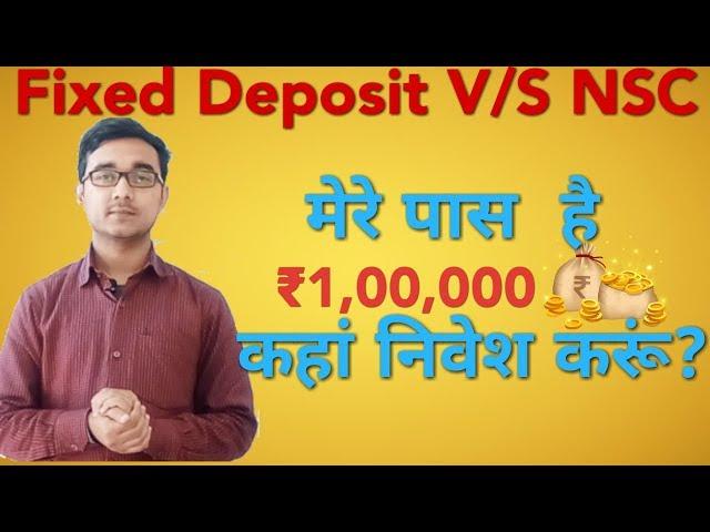 National Saving Certificate V/S Fixed Deposit