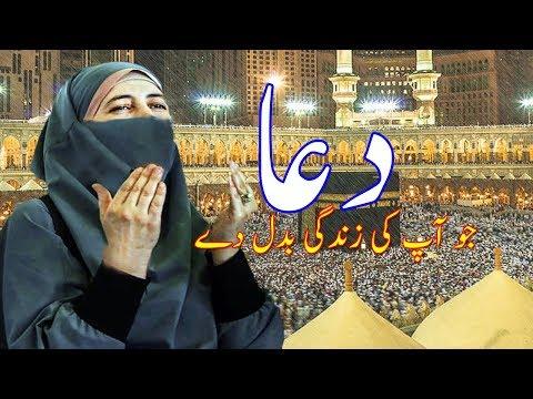 Makkah Dua In Urdu|| Makkah Madina Dua || Dr Farhat Hashmi Best Urdu Dua 2019||Subha Ki Dua||