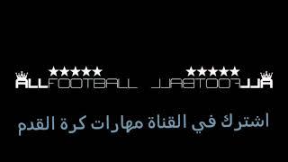 مهارات نيمار مع مهرجان خربانه انت خربانه
