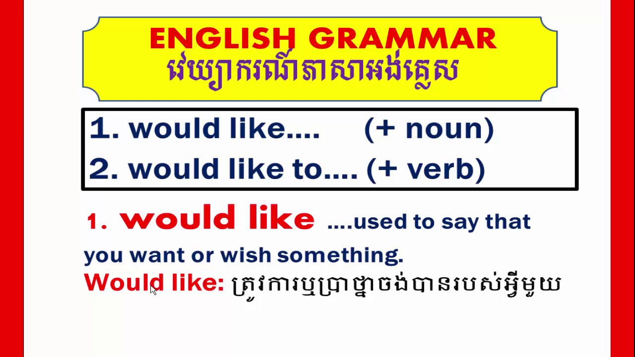 English Khmer, how to use would like and would like to, part 19