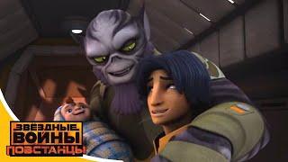 Звёздные войны: Повстанцы - Будущее Силы - Star Wars (Сезон 2, Серия 10)