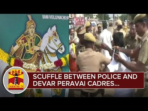 Scuffle Between Police and Devar Peravai Cadres at Sivaganga - Thanthi TV