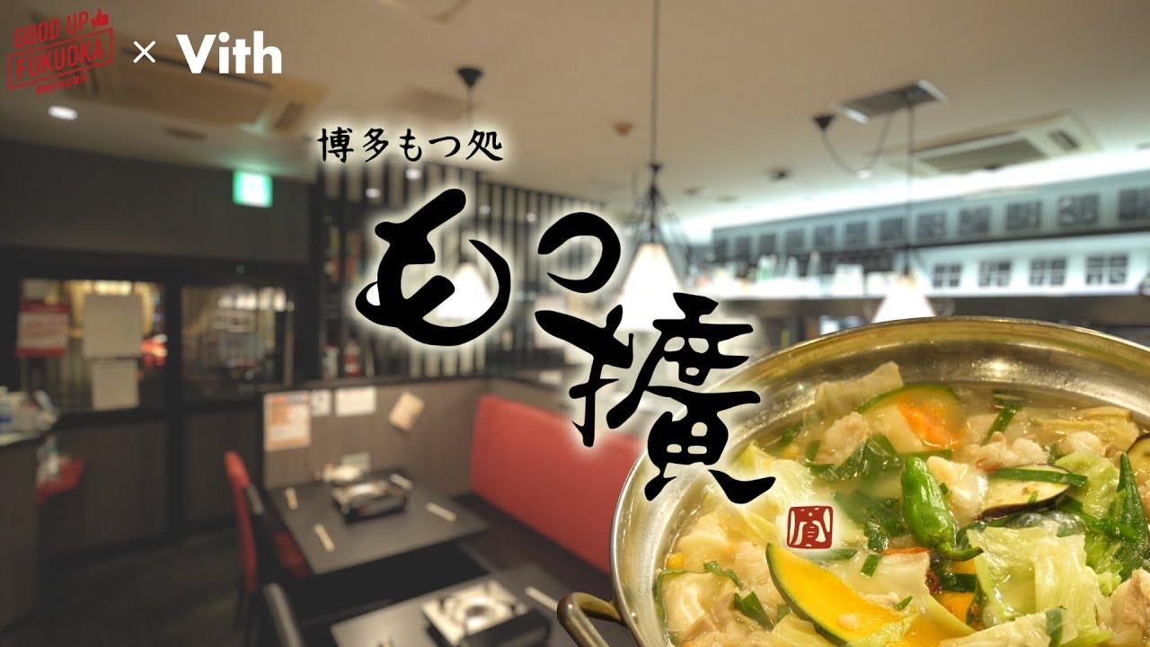 ぽん酢で食べる水炊き風もつ鍋 【博多もつ処 もつ擴 本店】
