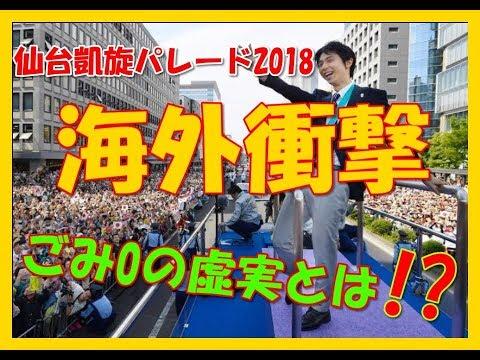 羽生結弦パレード仙台2018